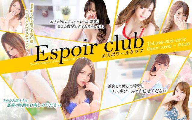Espoir club(エスポワールクラブ)越谷